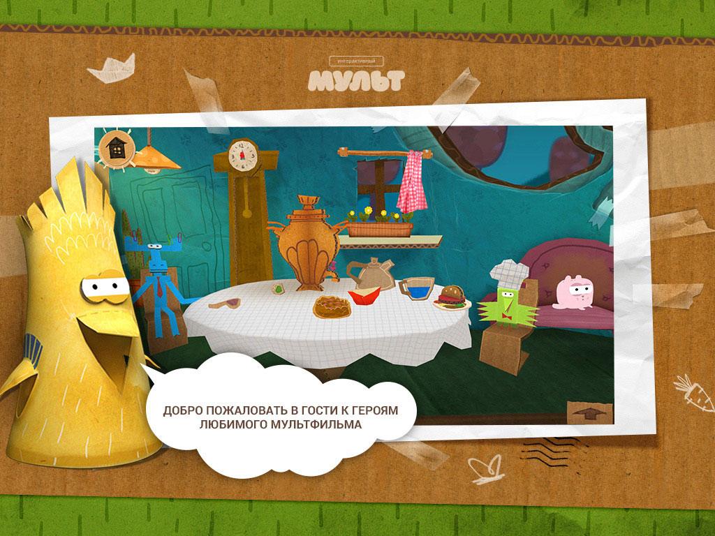 Скачать Бесплатно Игру Бумажки На Планшет - фото 11