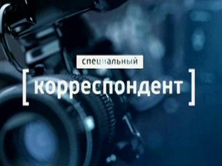 тв россия специальный корреспондент последний выпуск