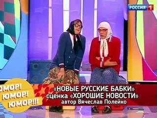 тексты монологов новых русских бабок