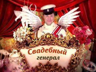 Свадебный генерал все выпуски