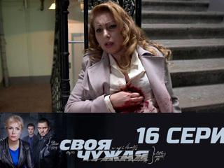 Своя чужая / Cмотреть все серии онлайн / Russia tv