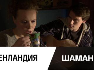 Сериал Шаман 2 сезон онлайн