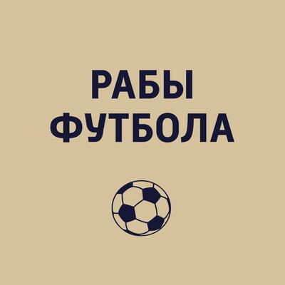 Рабы футбола