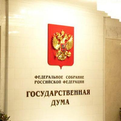 Рейтинг Госдумы за пять лет работы шестого созыва продемонстрировал хороший рост