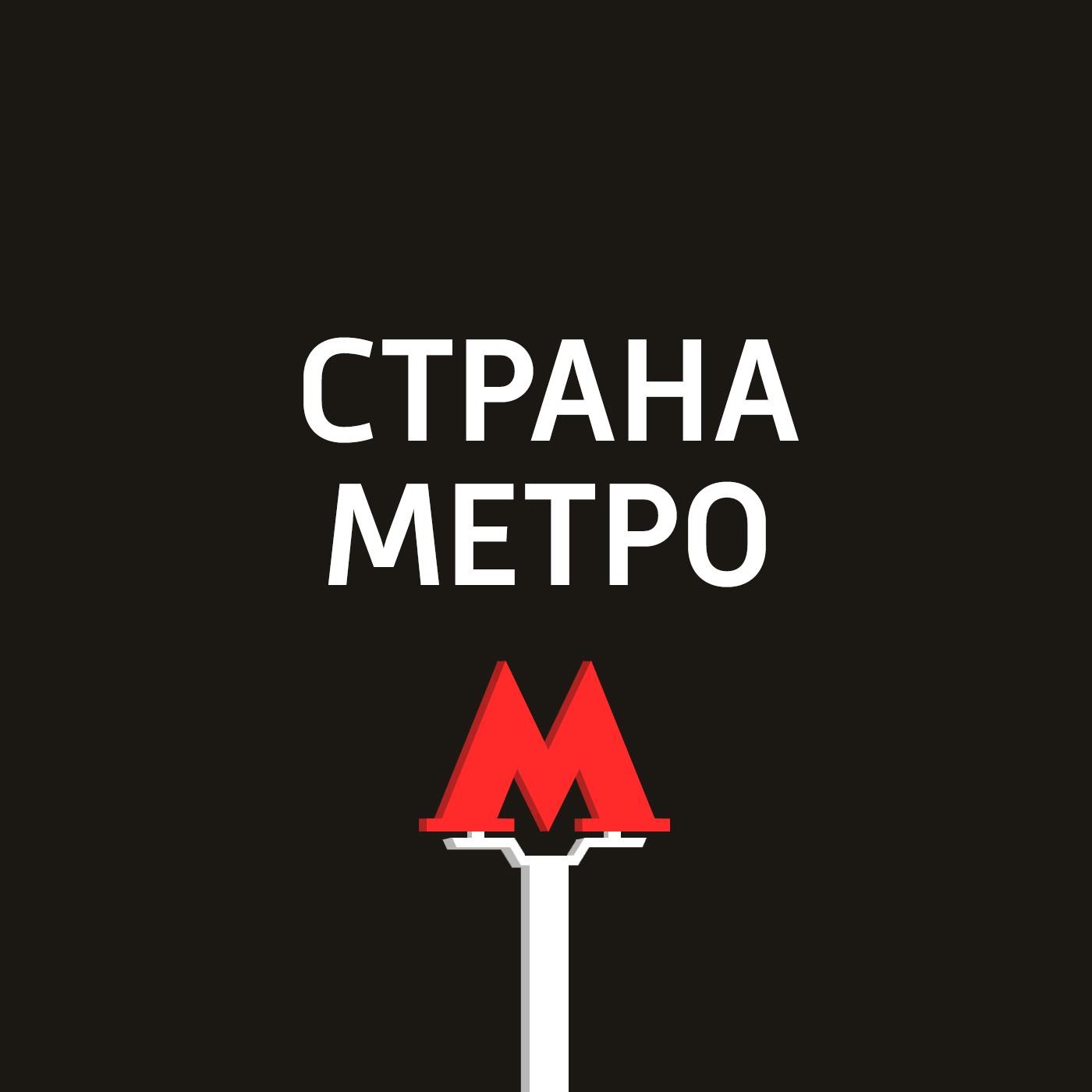 Страна Метро