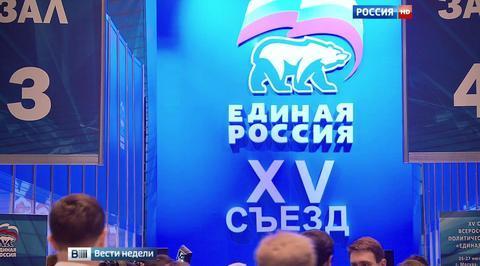 Съезд ЕР собрал более двух тысяч человек