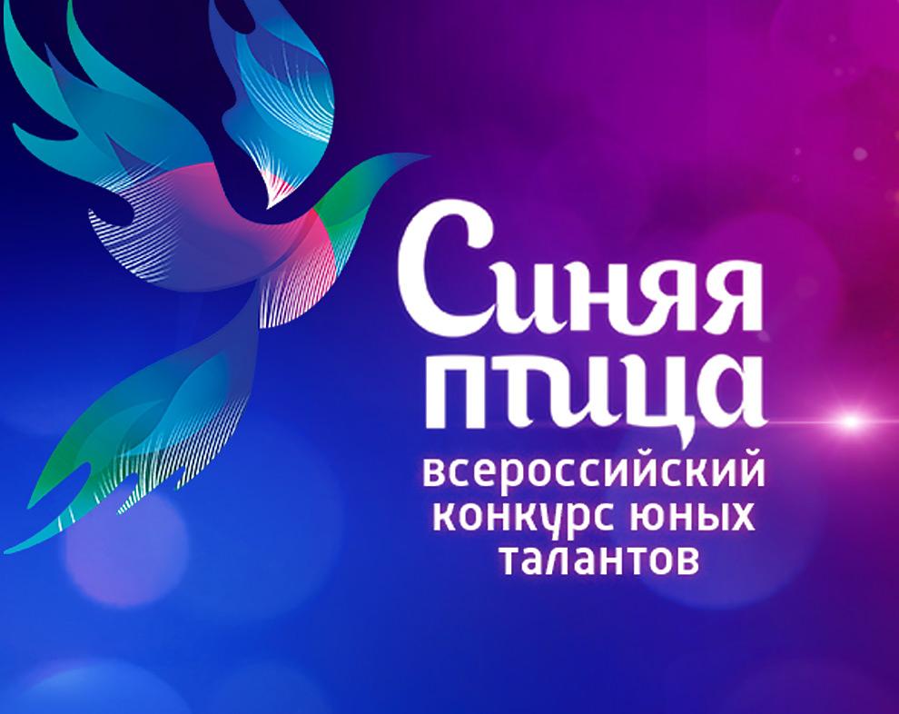 Синяя птица официальный сайт конкурса