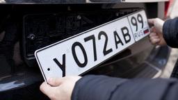 Озвучены тарифы на изготовление номерных знаков