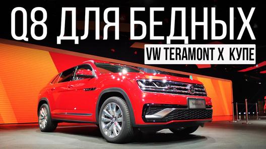 Дешевый аналог Q8? Обзор нового кросс-купе Volkswagen Teramont X!