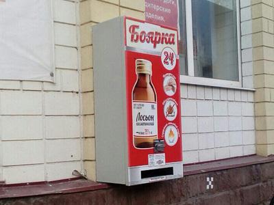 Госдума запретила продавать алкоголь через автоматы