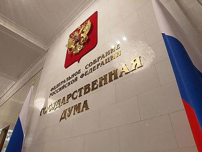 Бюджет РФ на ближайшие три года принят Государственной Думой