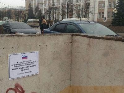 Неизвестные установили в центре Тулы памятную табличку Колчаку