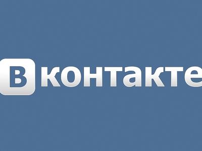 """""""ВКонтакте"""" ввела платную подписку на музыку"""