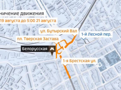 Движение автомобилей в центре Москвы 19-21 августа ограничат