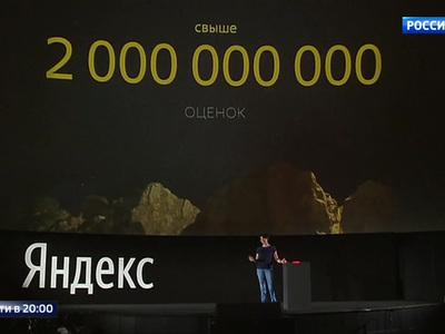 """""""Яндекс"""" теснит в Рунете Google"""