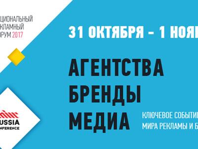 Национальный Рекламный Форум соберет в Москве лидеров отрасли