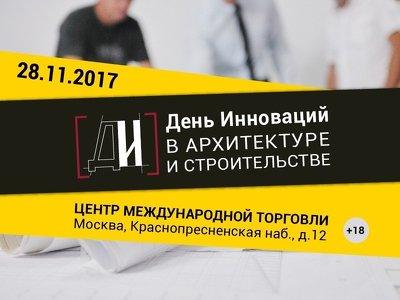 """""""День инноваций"""" объединит ведущих специалистов в сфере BIM-технологий"""