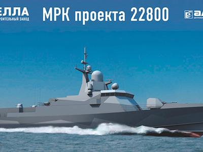 """Новейший боевой """"Каракурт"""" спущен на воду"""