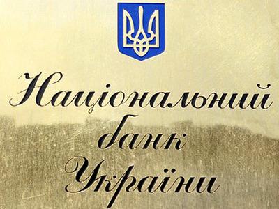 Нацбанк Украины потребовал защитить российские банки от вандалов