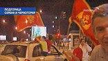 Уже после того, как появились самые первые результаты референдума, черногорские власти поспешили поздравить нынешние независимые от Белграда власти Косова