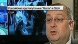 Мне нравится российское телевидение. Качество на очень высоком уровне, особенно документальное кино и тематические передачи, - говорит Джон де Армас, вице-президент компании Direct TV