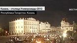 Овациями взрывается Брюссель, а через мгновение и Казань