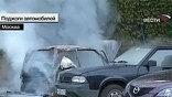 Пять новых случаев поджогов автомобилей зафиксировано в Москве за минувшие выходные