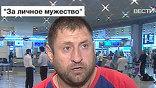 Многие из журналистов, которые ехали вместе с Ветчиновым, теперь обязаны своей жизнью молчаливому майору