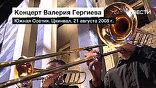 Ради 50 минут на этой сцене Валерий Гергиев перекроил свой гастрольный график