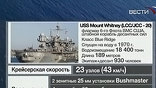 Самое заметное на сегодняшний день судно группировки НАТО - это флагман 6-го флота США - штабной корабль десантных сил Маунт Уитни водоизмещением 18,5 тысяч тонн