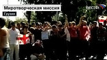 Местные жители относятся к миротворцам вполне лояльно, а вот грузинские власти развязали против них настоящую пропагандистскую войну