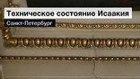По мнению хранителя собора Сергея Окунева, активная фаза собора движения уже прошла