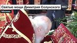 Подчеркивая важность происходящего, встречал ковчег патриарх. Предстоятель Русской Православной Церкви совершил молебен у мощей святого Димитрия