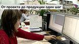 """На красноярском НПП """"Радиосвязь"""" решили работать по принципу """"от задумки до испытания – один шаг"""""""