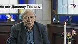Патриарх  отечественной литературы Даниил Гранин отмечает 90-летие