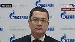 Российская сторона ищет возможности компенсировать недостающее количество газа, прежде всего - для Турции