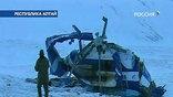 На борту вертолета находились 11 человек, семеро из них погибли