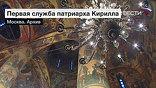 В Успенском соборе Кремля прошел молебен, который отслужил Патриарх Московский и всея Руси Кирилл. Это первая служба, которую он проводит в новом сане