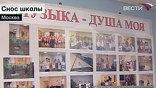 Таким парадоксальным способом московское правительство выполняет городскую программу по открытию в городе новых школ