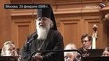 Викарий Москвы архиепископ Арсений обратился со сцены к зрителям с речью о преемственности отношения бывшей церковной власти к православному социальному служению