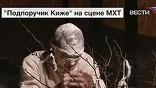 Режиссер убрал сатирический акцент, обличение самодержавия