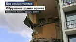 Сверху место трагедии выглядит как последствия бомбардировки