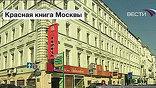 На Большой Никитской улице вообще  - что ни дом, то неприятность