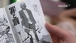 """Рядовые японцы знакомятся с Россией через комиксы-манго. """"Преступление и наказание"""" Достоевского - особенно популярно"""