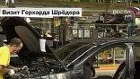 Была затронута и автомобильная тема: Шредеру, уже как немцу, не мешает патриотизм, если Opel купит канадская Magna и российский Сбербанк