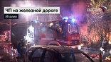 Взрыв цистерн со сжиженным газом унес жизни 17 человек.