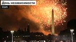 Небо над Вашингтоном озарили огни красочного фейерверка.