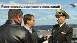 Верховному главнокомандующему во вторник доложили, что пробное погружение подводный крейсер провёл успешно, но у военных моряков ещё есть вопросы к кораблестроителям
