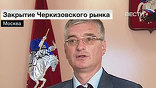Ликвидация Черкизовского рынка больше не будет откладываться