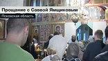 Знаток и реставратор икон, человек глубоко воцерковленный, в быту Савва Ямщиков был душой компании